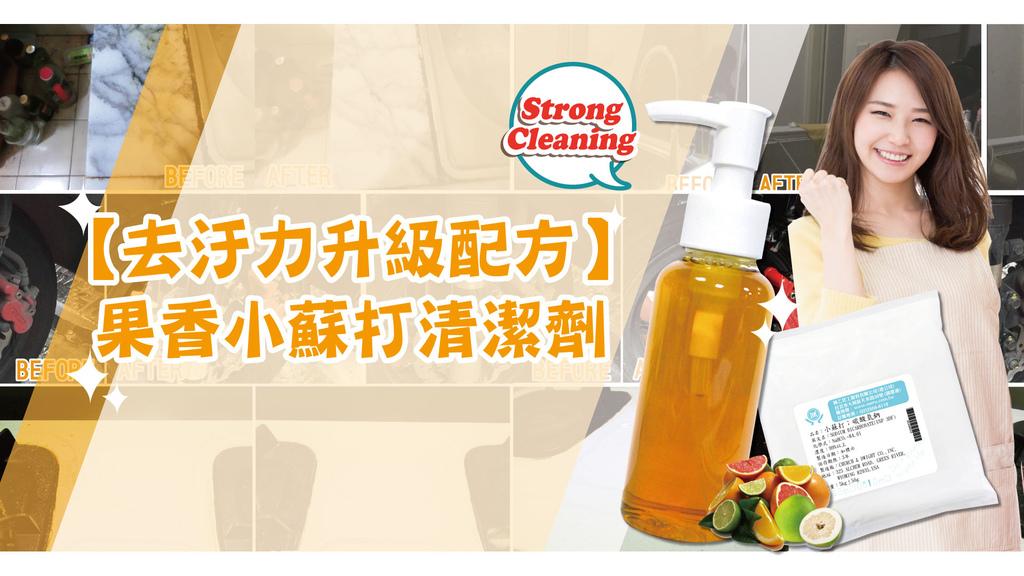 果香小蘇打清潔劑COVER.jpg