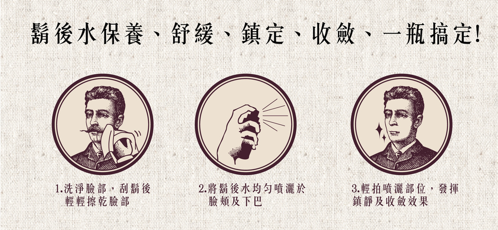 鬍後水情境圖-04.jpg