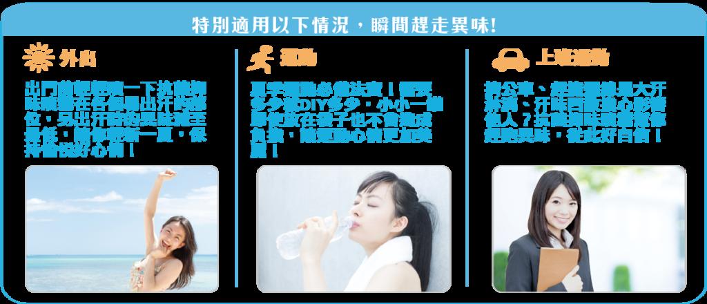 0908抗菌噴霧情境圖-01.png