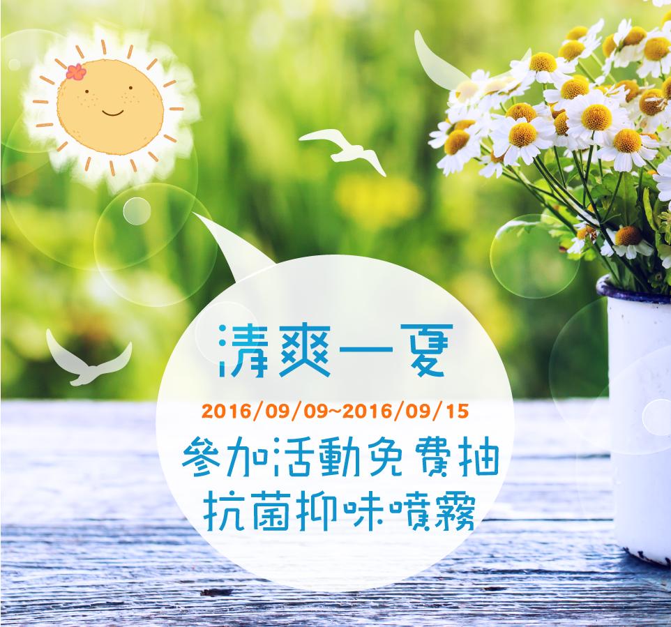 0908抗菌噴霧抽獎圖-01.png