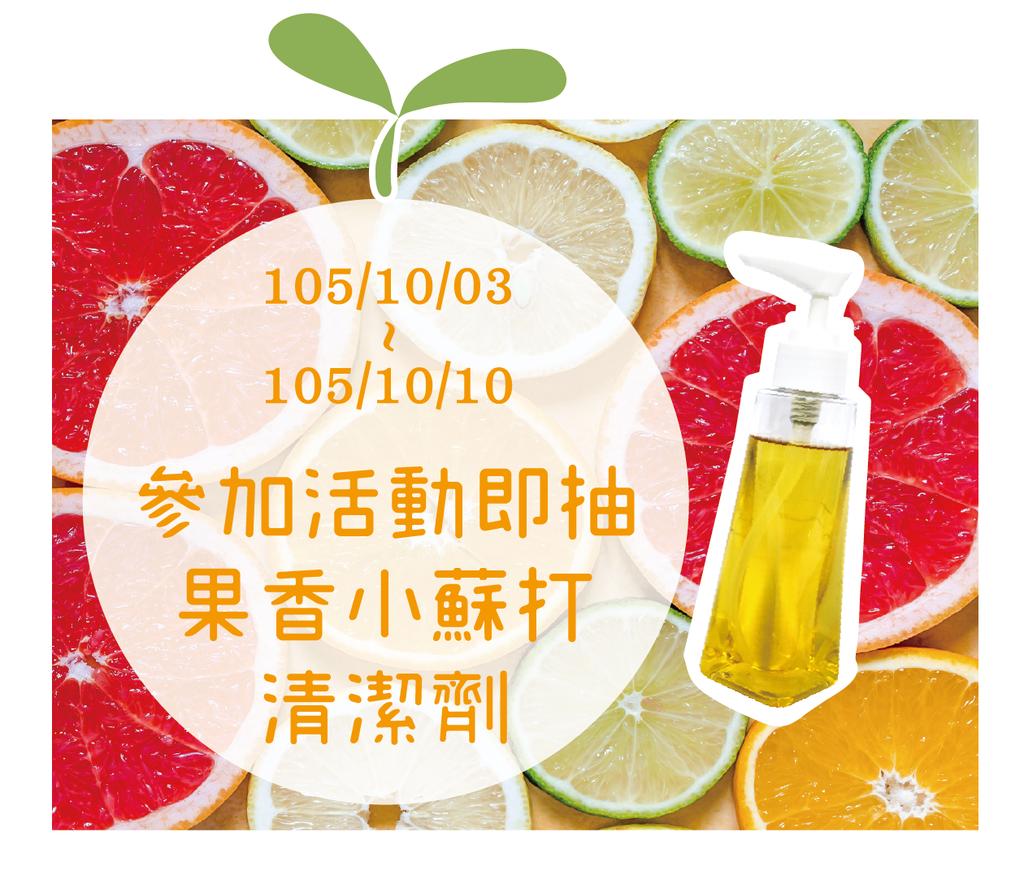 1003果香小蘇打清潔劑抽獎圖-01.png