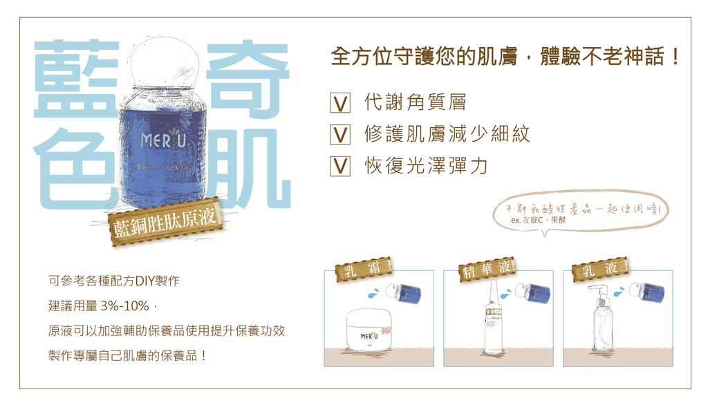 DIY藍銅精華情境圖-01.png