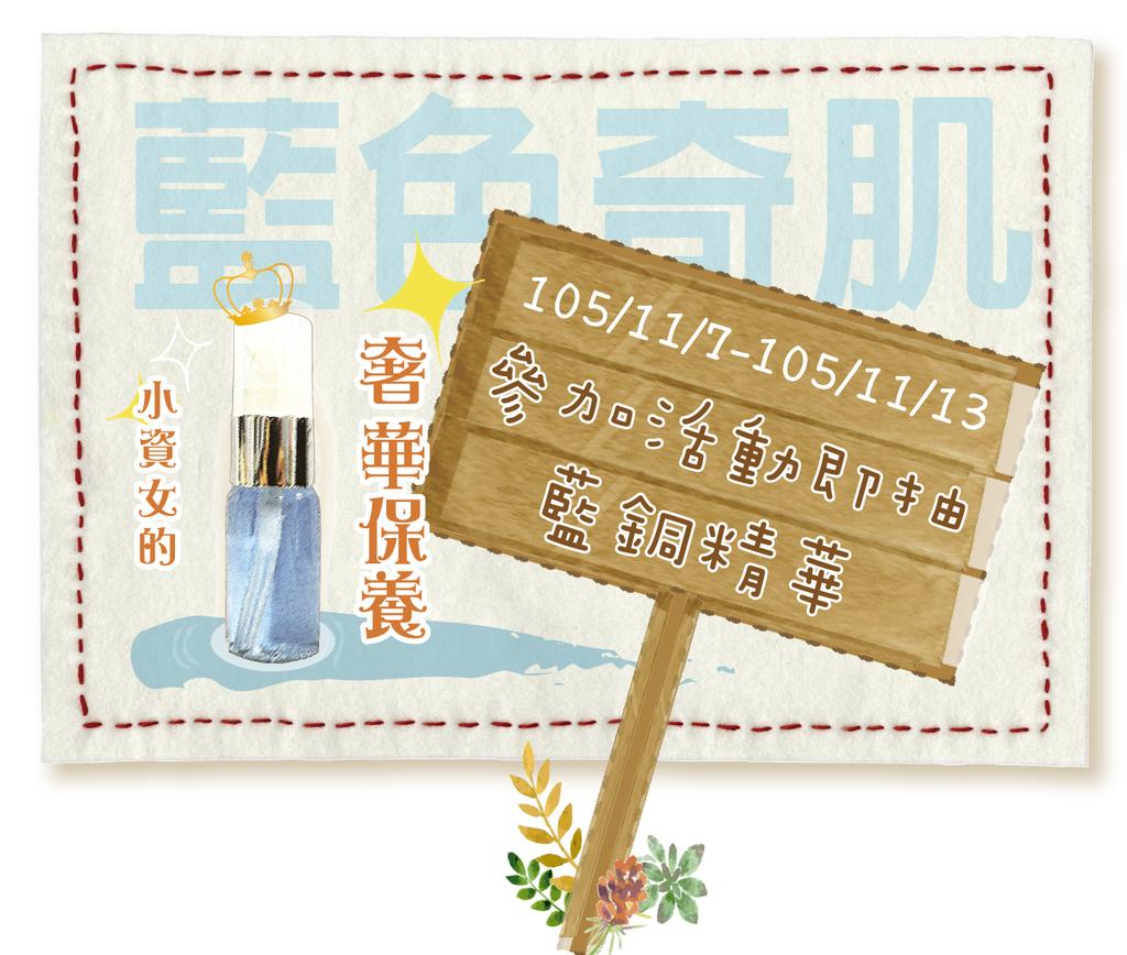 藍銅精華抽獎圖-01.png