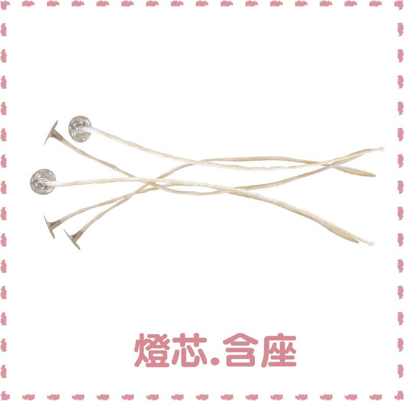 浮燈果凍蠟準備材料-04