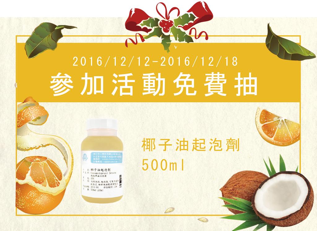 橙香萬用清潔劑抽獎圖.png
