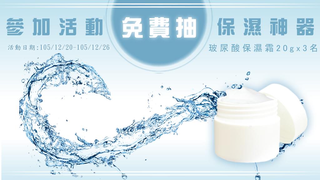玻尿酸保濕霜-01.png