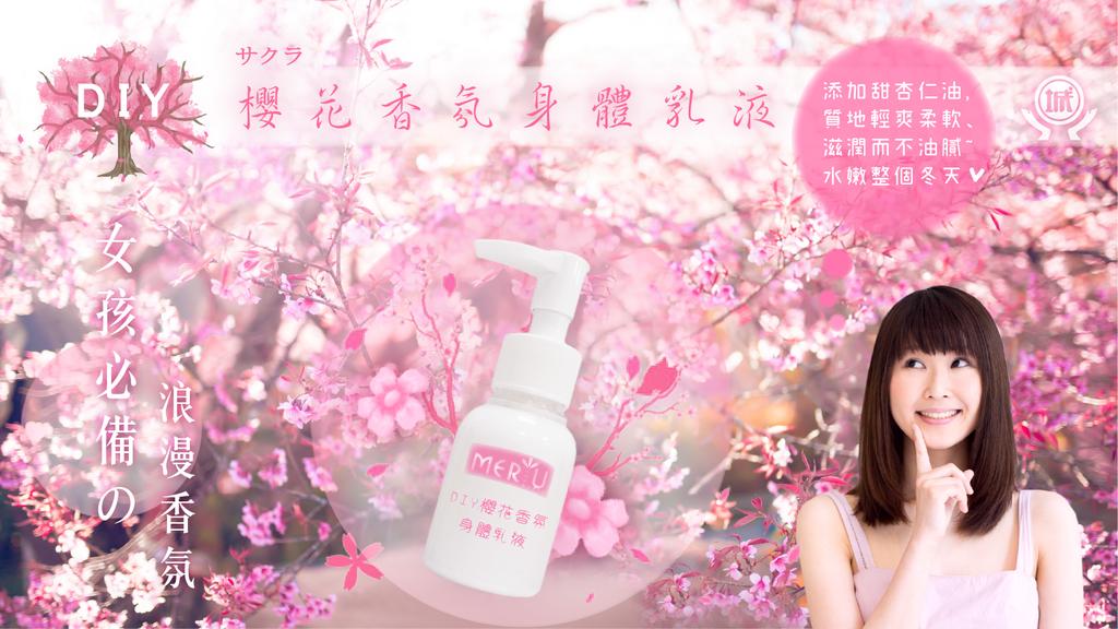 櫻花香氛身體乳-01 (2).png