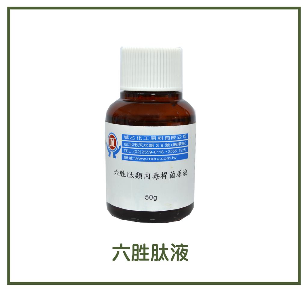 六胜肽液-01.png