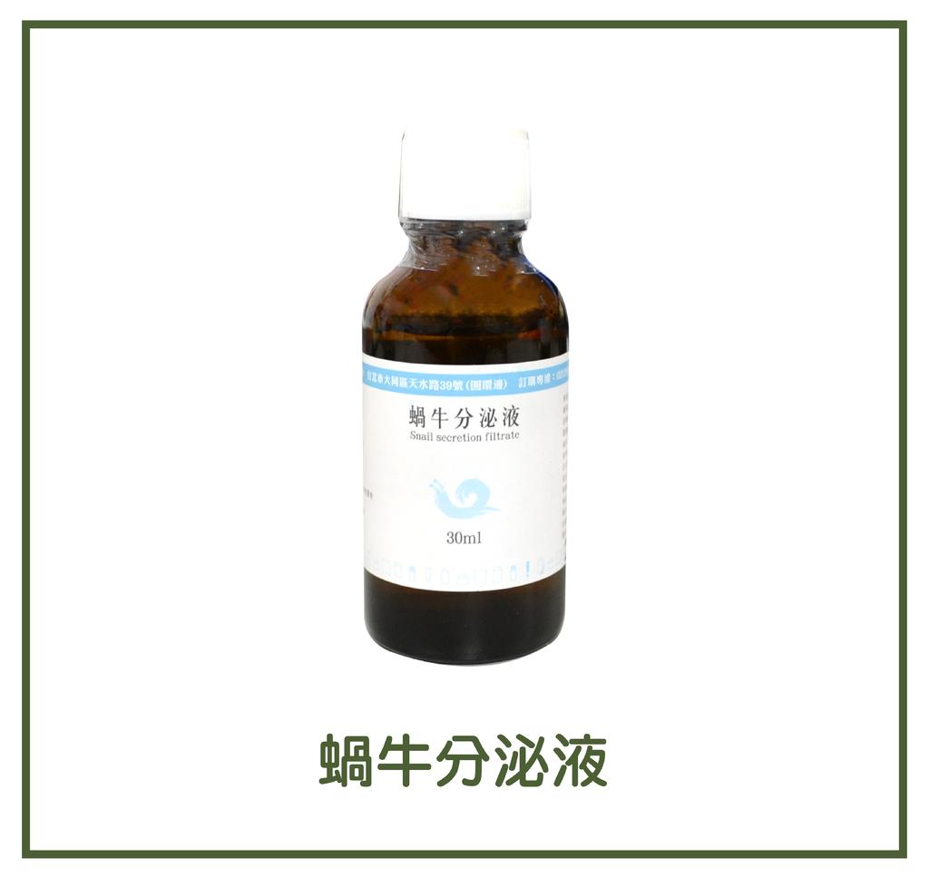 蝸牛分泌液-01.png