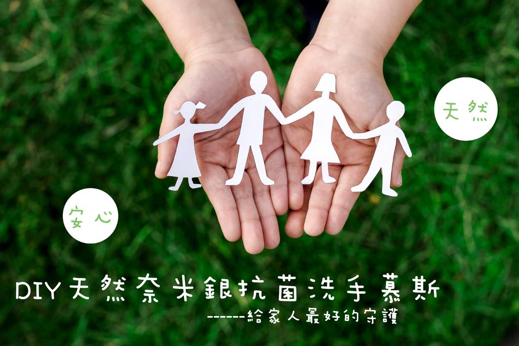 天然奈米銀抗菌洗手乳首圖-01.png