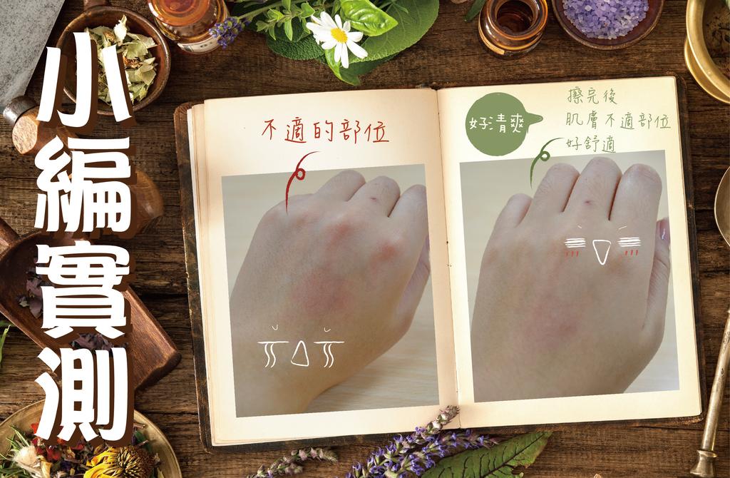 萬用紫草膏 實測-01.png