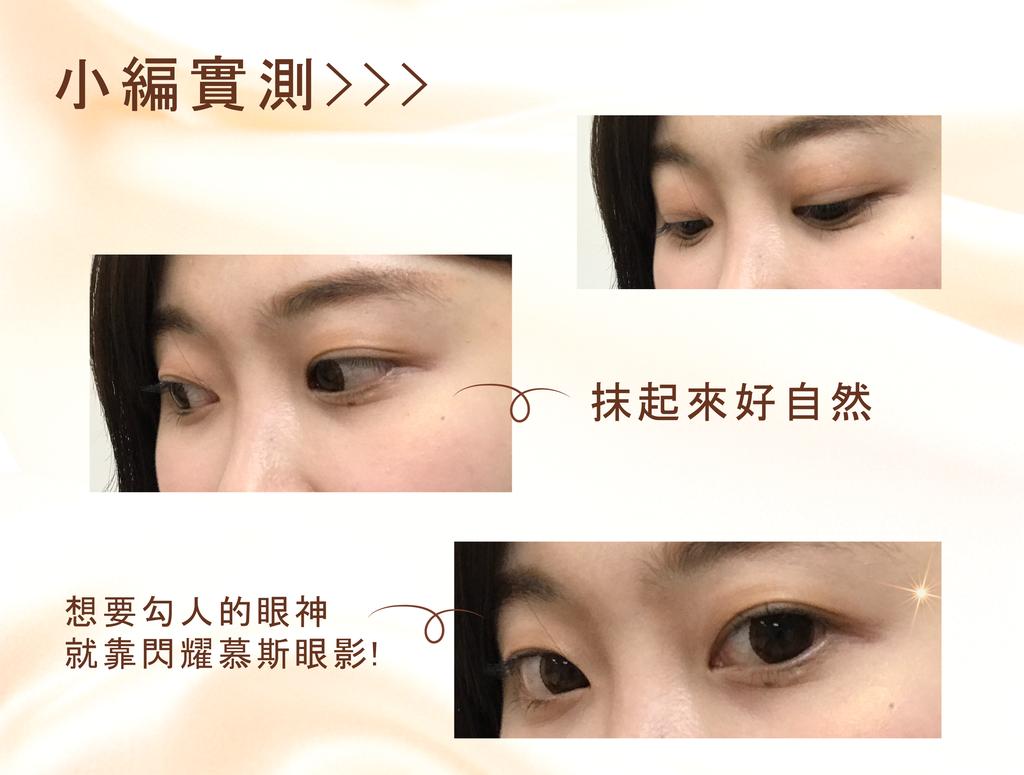 閃耀慕斯眼影-04.png