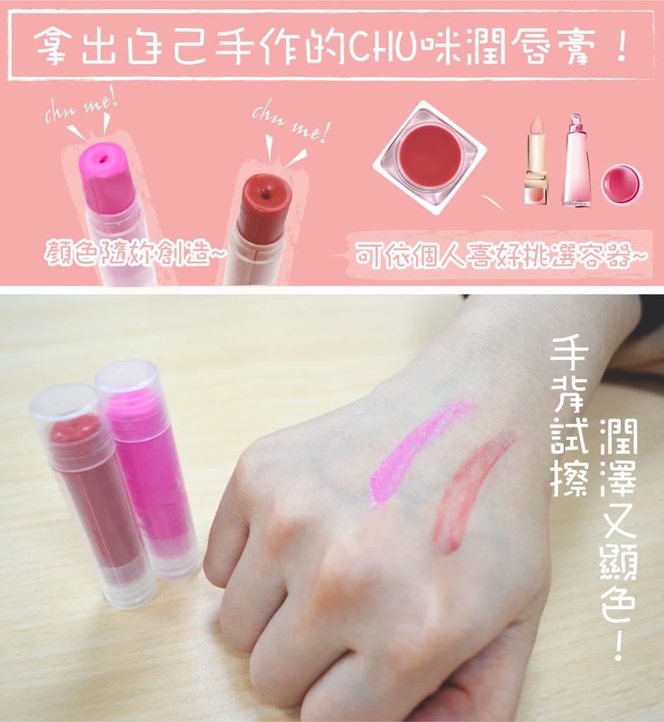 DIYCHU咪潤唇膏-04.png