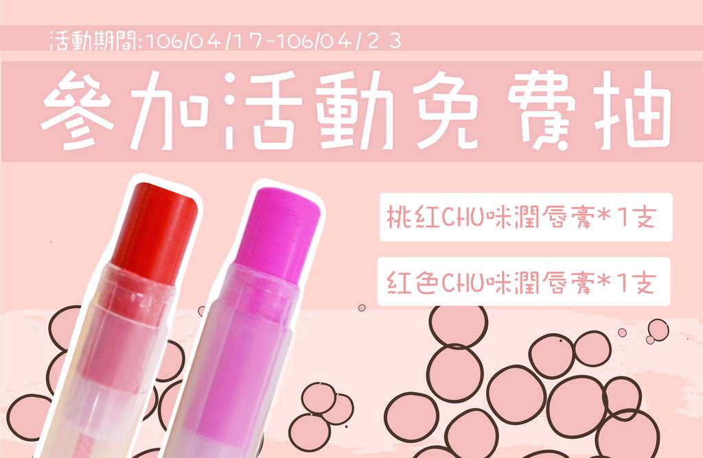DIYCHU咪潤唇膏-05.png
