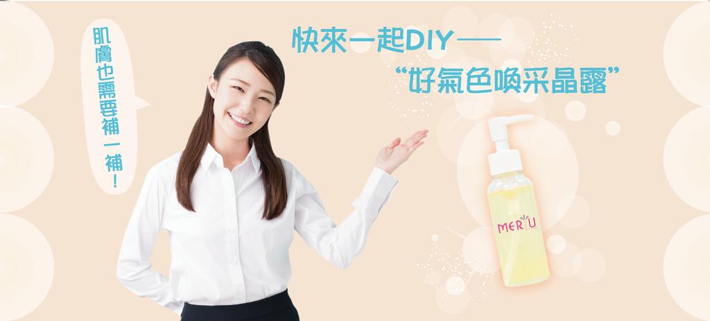 DIY好氣色喚采晶露_迎賓頁-2.png