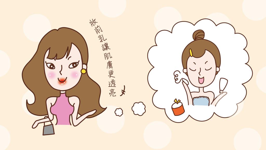 光透閃耀妝前乳_情境圖2.png