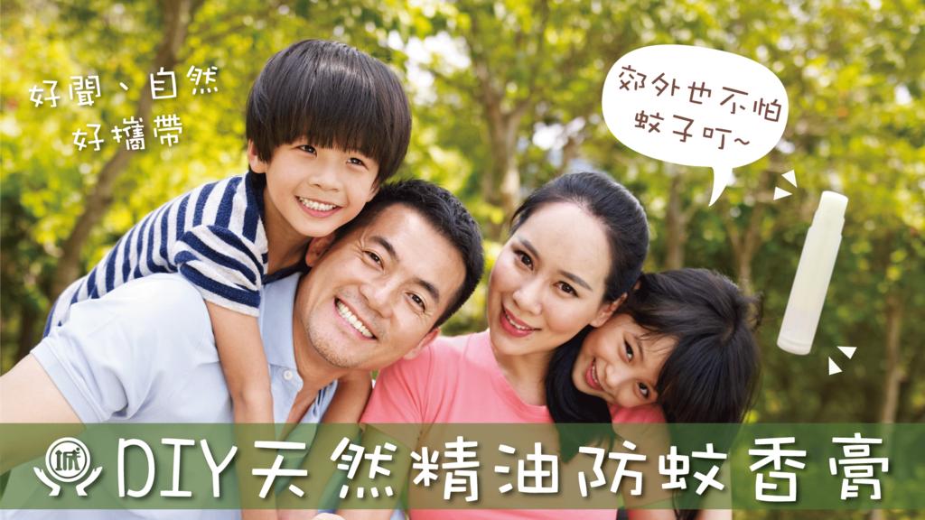 天然精油防蚊香膏-首圖.png