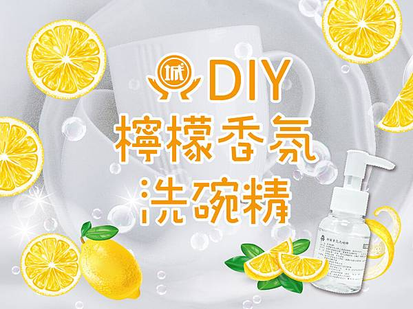 檸檬香氛洗碗精-GM