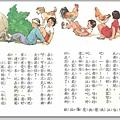 國語第3冊第24課 拔蘿蔔