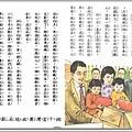 國語第5冊第8課 兩個捐錢的小孩子