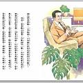 國語第7冊第1課 爸爸的貓-2