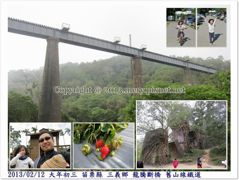 20130212苗栗三義龍騰斷橋-書涵照片