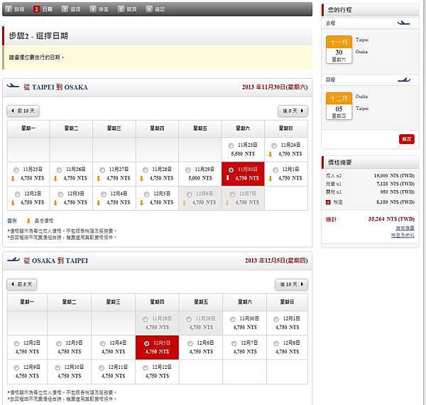 日本航空-折扣經濟艙價格