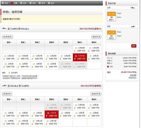 日本航空經濟艙價格