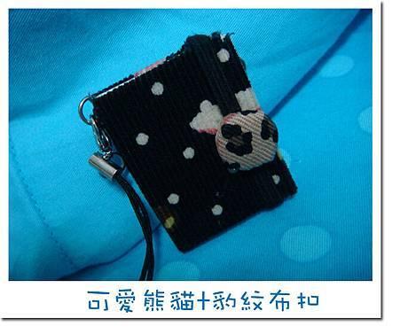 可愛熊貓+豹紋布扣.jpg