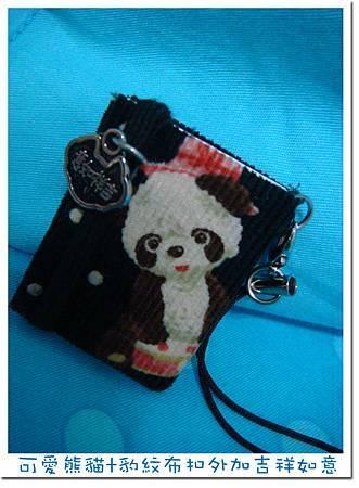 可愛熊貓+豹紋布扣外加吉祥如意.jpg