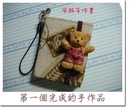 第一個小熊.jpg