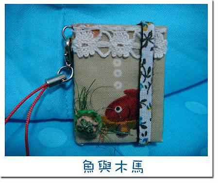 魚與木馬.jpg