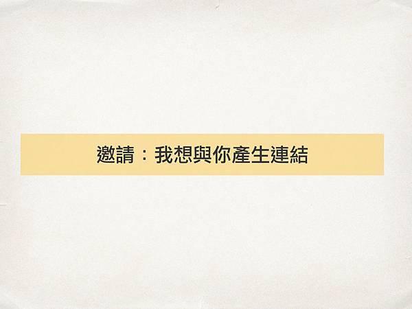 關係的邀請與建立(交大20180321) .001.jpeg