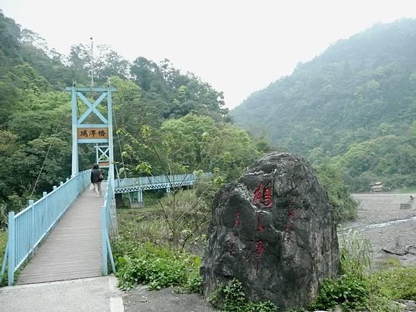 鳩之澤自然步道 (1).JPG