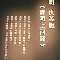 清明上河圖 (17).JPG