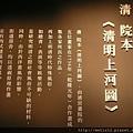 清明上河圖 (1).JPG