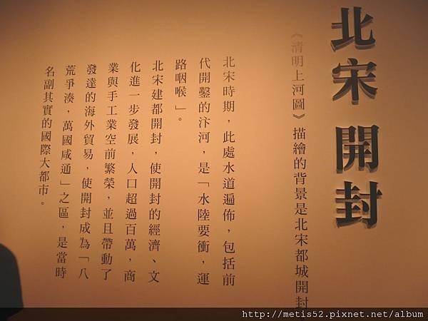 清明上河圖 (37).JPG
