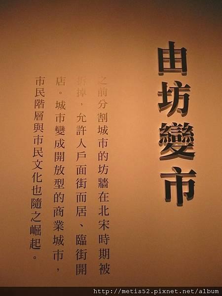 清明上河圖 (38).JPG