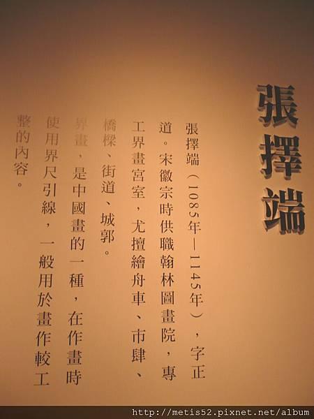 清明上河圖 (39).JPG
