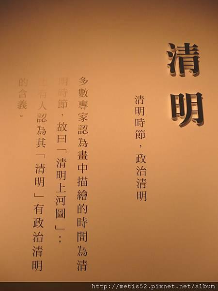 清明上河圖 (40).JPG