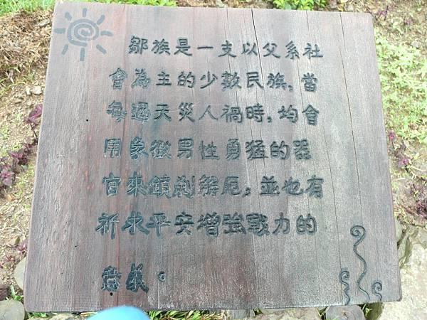 優遊吧斯 (34).JPG