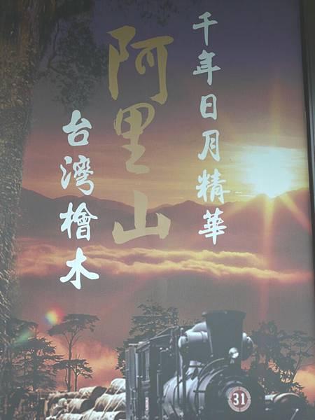 優遊吧斯 (78).JPG