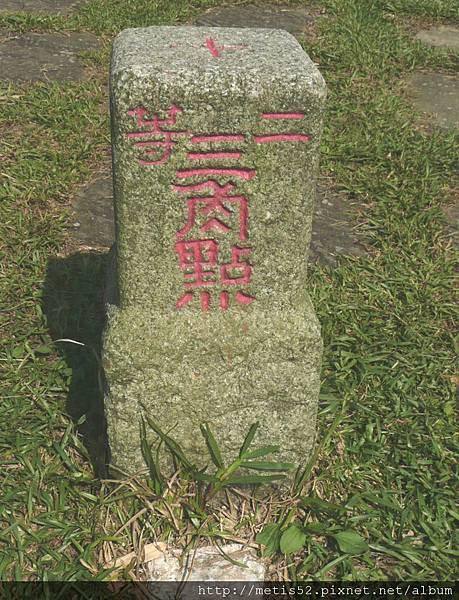20111024草嶺灣坑頭山 (4).JPG