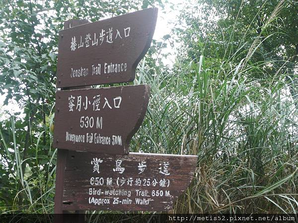 賞鳥步道.JPG
