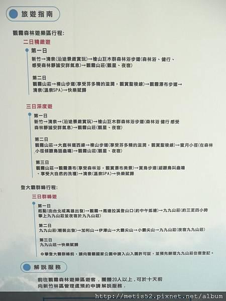觀霧遊客中心 (4).JPG