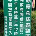 觀霧遊客中心 (5).JPG