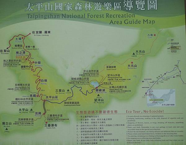 太平山導覽圖.JPG