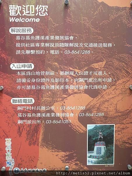 慕谷慕魚遊客中心 (5).JPG