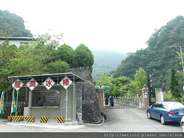 龍澗發電廠 (5).JPG