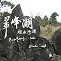翠峰湖環湖步道 (65).JPG